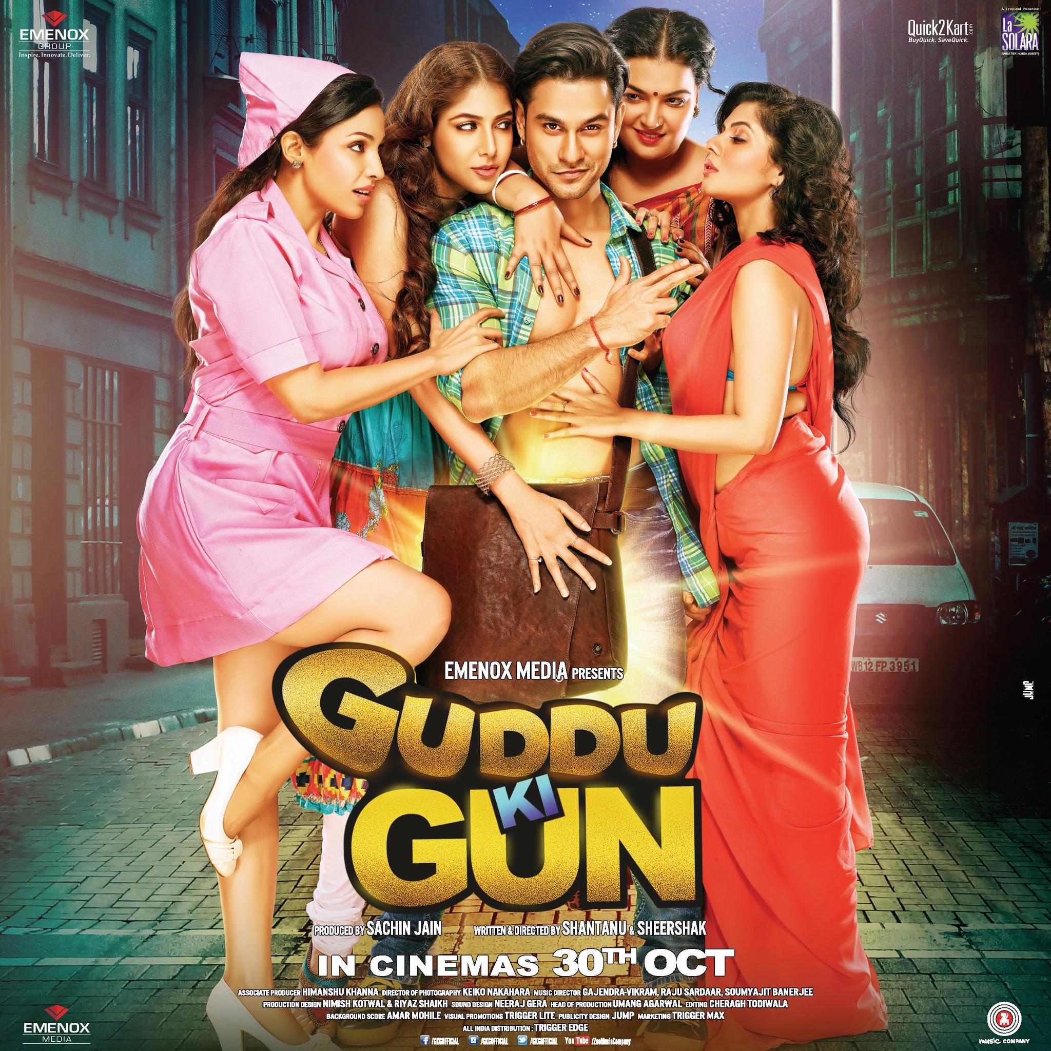 Пушка Гудду (2015)